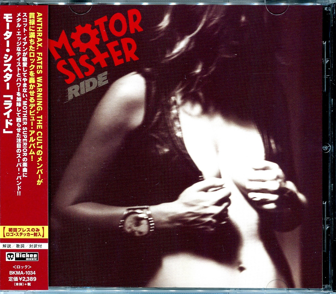 Motor Sister-Ride (2015 Japanese Edition)